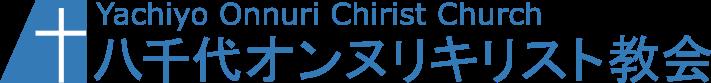 八千代オンヌリキリスト教会